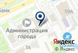 «Администрация г. Новочеркасска» на Яндекс карте