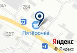 «ДАО ОТ ПОГРУЗТРАНС АО РОСТОВУГОЛЬ» на Яндекс карте