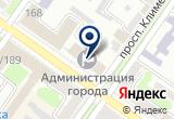 «Администрация города Шахты» на Яндекс карте