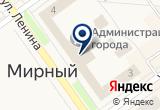 «Г. МИРНОГО АДМИНИСТРАЦИЯ» на Яндекс карте