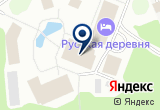 «Русская Деревня» на Yandex карте