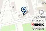 «Корпорация развития Архангельской области» на Яндекс карте