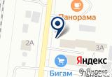 «ВитаСервис, частная аварийная служба» на Яндекс карте