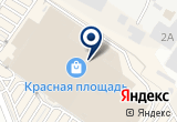 «BURGER KING, закусочная» на Яндекс карте