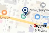 «ГОРРАЙЗДРАВОТДЕЛ» на Яндекс карте