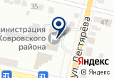 «АДМИНИСТРАЦИЯ КОВРОВСКОГО РАЙОНА» на Яндекс карте