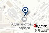 «Администрация города Коврова» на Яндекс карте
