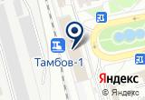 «ЛИНЕЙНЫЙ ОТДЕЛ ВНУТРЕННИХ ДЕЛ СТ. ТАМБОВ-1» на Яндекс карте