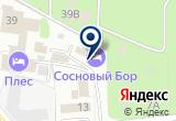 «Сосновый бор, гостиница» на Яндекс карте