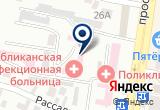 «РЕСПУБЛИКАНСКИЙ ЦГСЭН» на Яндекс карте