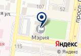 «Администрация МО г. Черкесск» на Яндекс карте