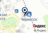 «ГРУЗОВАЯ СТАНЦИЯ ЧЕРКЕССК СЕВЕРОКАВКАЗСКОЙ ЖЕЛЕЗНОЙ ДОРОГИ» на Яндекс карте