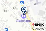 «Авангард, спортивный комплекс» на Яндекс карте