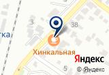 «Дали, кафе» на Яндекс карте