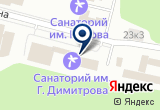 «Димитрова, банкетный зал» на Яндекс карте