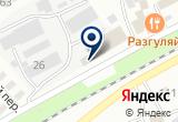 «Северокавказское производственно-геологическое объединение» на Яндекс карте