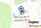 «Средняя общеобразовательная школа №5, г. Ессентуки» на Яндекс карте