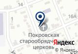 «Свято-Покровская Старообрядческая церковь» на Яндекс карте