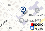 «Средняя общеобразовательная школа №8, г. Ессентуки» на Яндекс карте