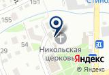 «Свято-Никольская церковь» на Яндекс карте