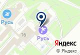 «Русь, санаторно-курортный комплекс» на Яндекс карте