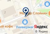«Комплекс Печать, полиграфический салон» на Яндекс карте
