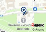 «Храм целителя Пантелеймона» на Яндекс карте