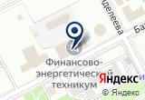 «Северо-Кавказский финансово-энергетический техникум» на Яндекс карте