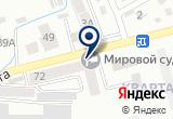 «Алмаз, компания» на Яндекс карте