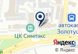 «Симпэкс, ЗАО, медиахолдинг» на Яндекс карте