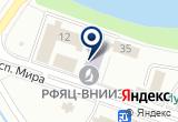 «РОССИЙСКИЙ ФЕДЕРАЛЬНЫЙ ЯДЕРНЫЙ ЦЕНТР» на Яндекс карте
