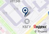 «КАБАРДИНО-БАЛКАНСКИЙ ГОСУДАРСТВЕННЫЙ УНИВЕРСИТЕТ» на Яндекс карте