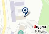 «Единая дежурно-диспетчерская служба г. Арзамас» на Яндекс карте
