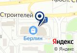 «Берлин Cinema, кинотеатр» на Яндекс карте