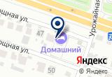 «Домашний отель» на Яндекс карте