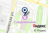«Современник, кинокомплекс» на Яндекс карте