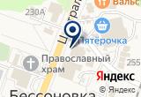 «Магазин домашнего текстиля и швейной фурнитуры на Центральной» на Яндекс карте