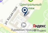 «Администрация городского округа - город Камышин» на Яндекс карте