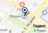 «Администрация г. Грозный (Мэрия)» на Яндекс карте