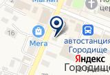 «ГОРОДИЩЕНСКАЯ ГОРОДСКАЯ АДМИНИСТРАЦИЯ» на Яндекс карте