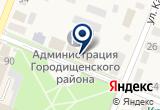 «АДМИНИСТРАЦИЯ ГОРОДИЩЕНСКОГО РАЙОНА» на Яндекс карте