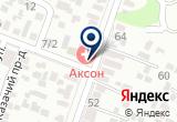 «Аксон, ООО, частная скорая медицинская помощь» на Яндекс карте