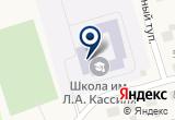 «Средняя общеобразовательная школа пос. Пробуждение» на Яндекс карте