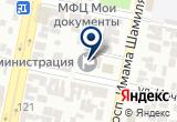 «Администрация г. Хасавюрта» на Яндекс карте