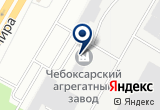 «Чебоксарский агрегатный завод, ОАО, пожарная часть» на Яндекс карте