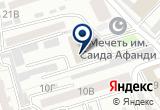 «МЧС, специализированная часть по тушению крупных пожаров» на Яндекс карте
