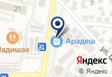 «АРАДЕШ, торговый дом» на Яндекс карте