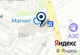 «СтройИнжиниринг, ООО, фирма» на Яндекс карте