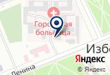 «Патологоанатомическое отделение Центральной Городской Больницы, ГБУЗ» на Yandex карте