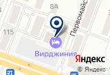 """«Гостиница """"Вирджиния""""» на Яндекс карте"""